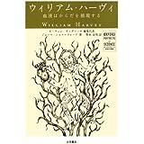 ウィリアム・ハーヴィ―血液はからだを循環する (オックスフォード 科学の肖像)