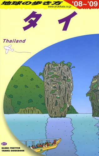 D17 地球の歩き方 タイ 2008~2009の詳細を見る