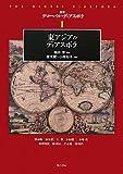 東アジアのディアスポラ (叢書グローバル・ディアスポラ1)