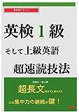 英検1級 そして上級英語
