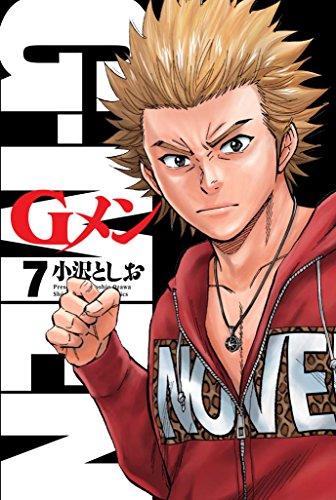 Gメン 7 (少年チャンピオン・コミックス)