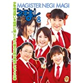 MAGISTER NEGI MAGI 魔法先生ネギま! DVD 8