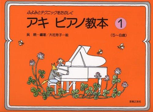音楽之友社『ふよみとテクニックをたのしく アキピアノ教本(1)』