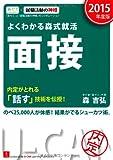 2015年度版 よくわかる森式就活 面接 (ユーキャンの就職試験シリーズ)