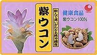 紫ウコン粉 (袋入) 100g×30袋 比嘉製茶 精油成分豊富な紫ウコンサプリ 健康維持のために