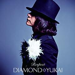 ダイアモンド☆ユカイ「情熱の薔薇」のジャケット画像