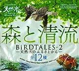 海洋堂 森と清流 BIRDTALES-2 天然水のふるさとから カッコウとオオヨシキリ 単品