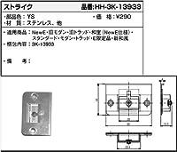 ストライク(HH3K-13933) [YS]シルバー