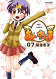あいたま(7) (アクションコミックス コミックハイ!)