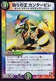 デュエルマスターズ/DMD-07/23/偽りの王 カンタービレ