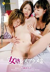 女塾 レズアクメ 3 [DVD]