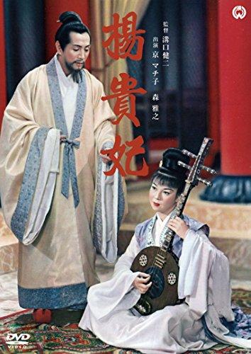 楊貴妃 [DVD]