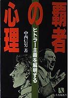 覇者の心理―ヒトラー主義を解明する (有斐閣選書)