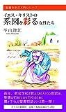 <聖書を学ぶ入門シリーズ>イエス・キリストの系図を彩る女性たち