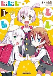 L△L△L (1) (バンブーコミックス)