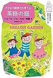 子どもの国際力を育てる 英語の庭 (岩崎書店の子育てシリーズ)