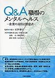Q&A 職場のメンタルヘルス