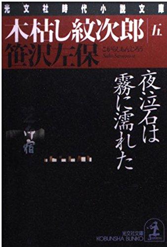 木枯し紋次郎〈5〉夜泣石は霧に濡れた (光文社文庫―光文社時代小説文庫)