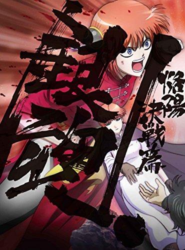 銀魂. 3(完全生産限定版) [DVD]