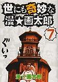 世にも奇妙な漫・画太郎 7 (ヤングジャンプコミックス)