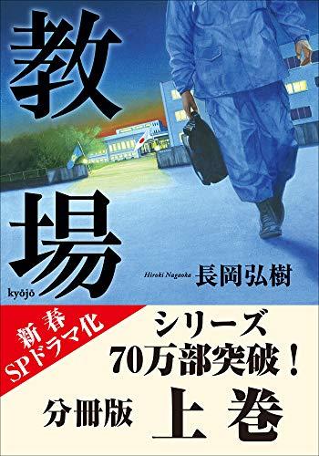 分冊版 教場 上巻 (小学館文庫)