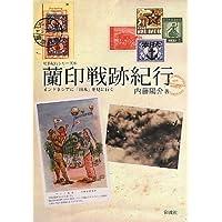 蘭印戦跡紀行: インドネシアに「日本」を見に行く (切手紀行シリーズ6)
