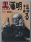 黒沢明語る (福武文庫)