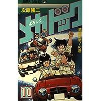 よろしくメカドック 10 (少年ジャンプコミックス)