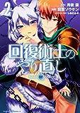 回復術士のやり直し (2) (角川コミックス・エース)