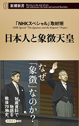 日本人と象徴天皇 (新潮新書)