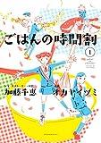 ごはんの時間割(1) (ITANコミックス)