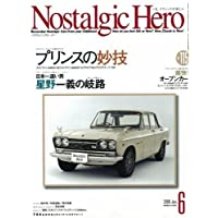 Nostalgic Hero (ノスタルジック ヒーロー) 2006年 06月号 [雑誌]