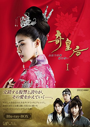 奇皇后 —ふたつの愛 涙の誓い— Blu-ray BOXI -