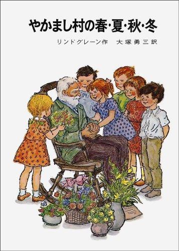 やかまし村の春・夏・秋・冬 (リンドグレーン作品集 (5))の詳細を見る
