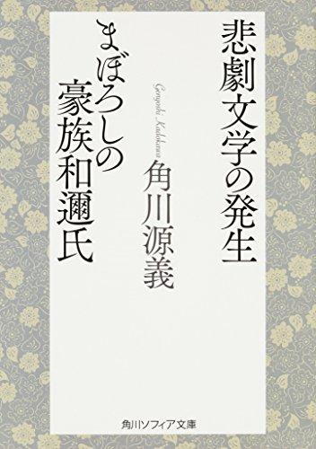 悲劇文学の発生・まぼろしの豪族和邇氏 (角川ソフィア文庫)の詳細を見る