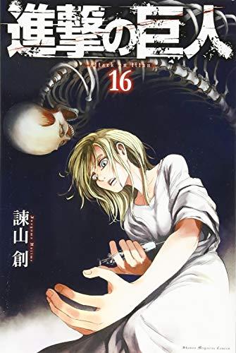 進撃の巨人(16) (講談社コミックス)の詳細を見る