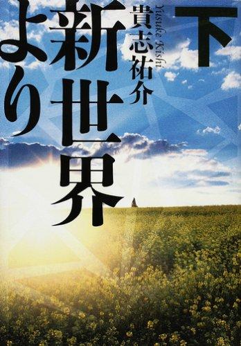 新世界より (下)