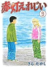 赤灯えれじい(9) (ヤングマガジンコミックス)