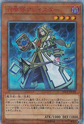 遊戯王 20CP-JPC01 召喚師アレイスター (日本語版 20thシークレットレア) 20thシークレットレア チャレンジパック