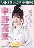 【中野麗来 NMB48 チームM】 AKB48 願いごとの持ち腐れ 劇場盤 特典 49thシングル 選抜総選挙 ポスター風 生写真