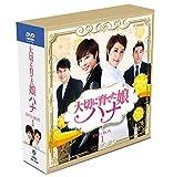 大切に育てた娘ハナ スペシャルプライス コンパクトDVD-BOX1[DVD]