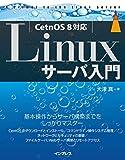 Linuxサーバ入門[CentOS8対応]