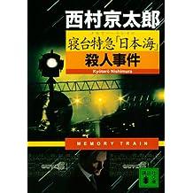 寝台特急「日本海」殺人事件 (講談社文庫)