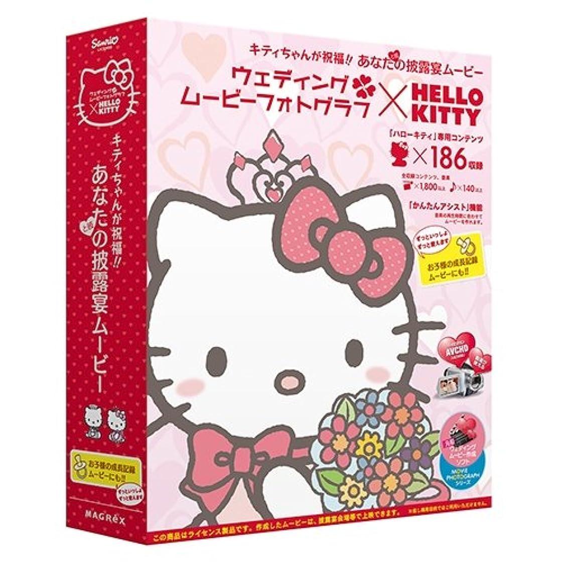 遵守する取り壊すカスタムマグレックス Wedding MOVIE PHOTOGRAPH × Hello Kitty