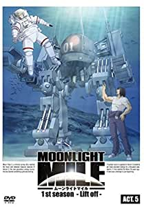 MOONLIGHT MILE 1stシーズン -Lift off- ACT.5 [DVD]