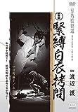 緊縛白衣拷問 [DVD]