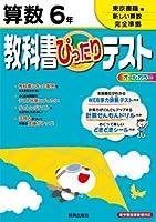 教科書ぴったりテスト 算数 東京書籍版 新しい算数 6年