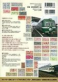 決定版!オールカラー日本鉄道切符ガイドブック