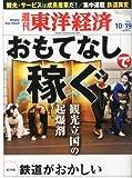 週刊 東洋経済 2013年 10/19号 [雑誌]