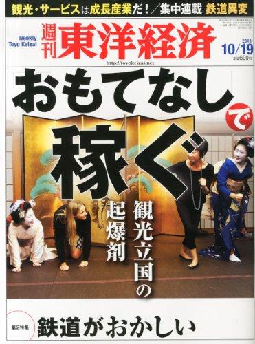 週刊 東洋経済 2013年 10/19号 [雑誌]の詳細を見る